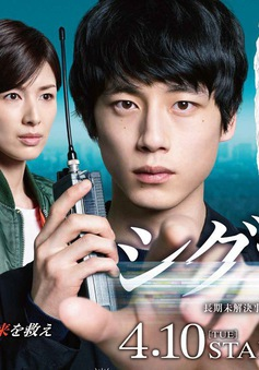 """Đừng bỏ lỡ """"Signal"""" phiên bản Nhật trên sóng VTVcab"""