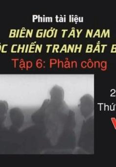 Tập 6 PTL: Biên giới Tây Nam - Cuộc chiến tranh bắt buộc  (20h05, 15/1, VTV1)