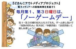 """Nước Nhật sẽ có 2 ngày """"kiêng"""" game trong một tháng"""