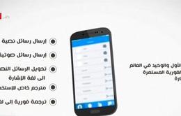 Ihsan Insan - Phần mềm tượng hình cho người khiếm thính
