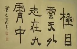 Triển lãm thư pháp Đài Loan (Trung Quốc) tại Hà Nội