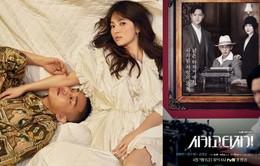 """Song Hye Kyo ủng hộ """"bạn trai tin đồn"""" trong phim mới"""