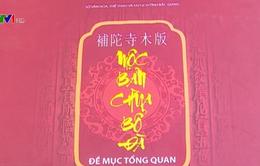 Mộc bản chùa Bổ Đà - Bảo vật quốc gia