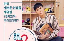 Hết Super Junior giờ đến TVXQ có chương trình truyền hình của riêng mình