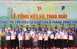 """Hà Tĩnh trao giải cuộc thi """"Tìm hiểu 50 năm chiến thắng Đồng Lộc"""""""