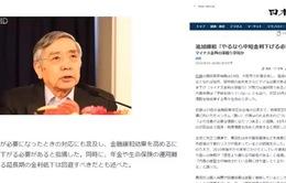 Nhật Bản có cần thiết phải gia tăng nới lỏng tiền tệ?