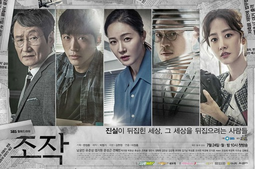 Phim truyền hình Falsify đứng đầu rating trong 5 tuần liên tiếp