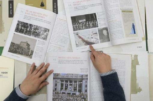Hàn Quốc phát hiện sai phạm liên quan đến sách giáo khoa Lịch sử