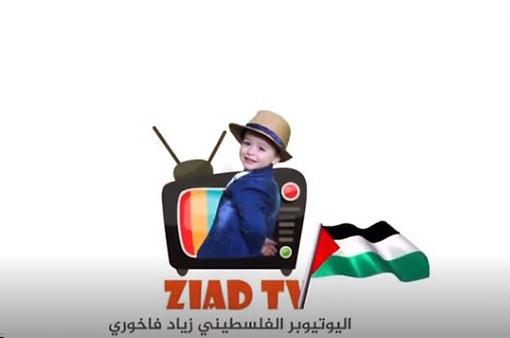 Bé 3 tuổi người Palestine trở thành ngôi sao mạng xã hội