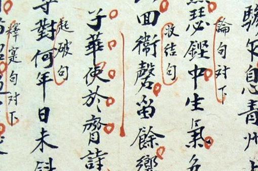 Thích giải mã các văn bản cổ thì học ngành gì?