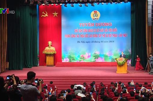Chủ tịch nước: Các cấp công đoàn cần hướng mạnh hoạt động về cơ sở