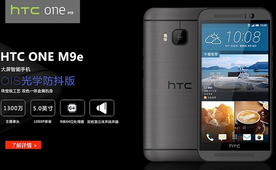 HTC One M9e ra mắt với cấu hình không nhiều thay đổi