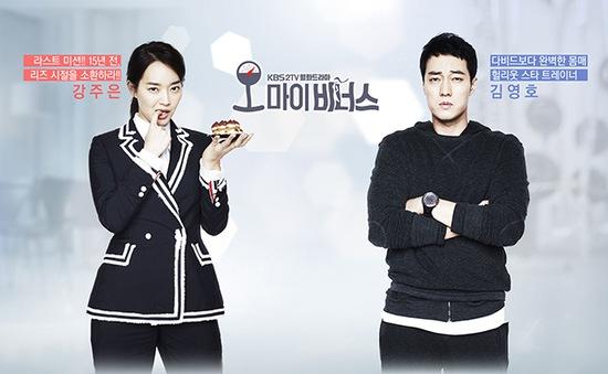 Shin Min Ah - So Ji Sub khiến fan 'đứng ngồi không yên'