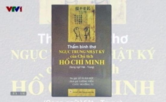 """Sách hay: """"Thẩm bình thơ Ngục trung nhật ký của Chủ tịch Hồ Chí Minh"""""""