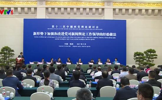Hội thảo lý luận lần thứ 13: Tăng cường sự lãnh đạo của Đảng đối với công tác báo chí và truyền thông