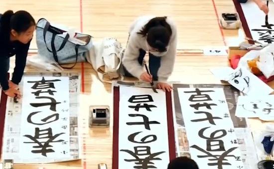 Cuộc thi viết thư pháp ngày đầu năm ở Nhật Bản