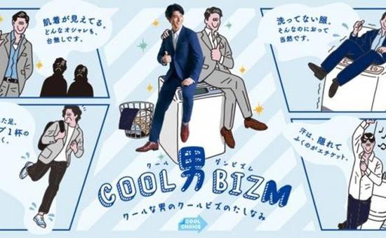 Nhật Bản khởi động chiến dịch tiết kiệm năng lượng Cool Biz 2019