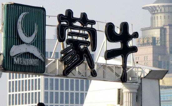 Australia chặn thương vụ thâu tóm của công ty Trung Quốc