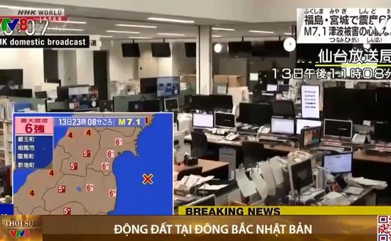 Động đất tại đông bắc Nhật Bản