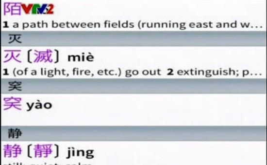 Học tiếng Trung dễ dàng hơn với Pleco Chinese Dictionary