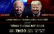 VIDEO Phiên tranh luận cuối cùng giữa Donald Trump và Joe Biden