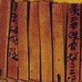 Khôi phục lá thư tình có tuổi thọ 2000 năm