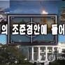 Công bố video mô phỏng Triều Tiên tấn công Mỹ