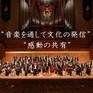Đặc sắc chuỗi sự kiện hòa nhạc kỷ niệm 45 năm thiết lập quan hệ ngoại giao Việt - Nhật