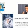 Nhật Bản quyết định mức bổ sung ngân sách tài khóa năm 2019 sau bão Hagibis
