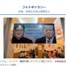 Báo chí Nhật Bản đặc biệt quan tâm đến Hội nghị thượng đỉnh Mỹ - Triều lần 2