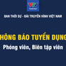 Ban Thời sự, Đài Truyền hình Việt Nam thông báo tuyển dụng