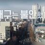 """Hàn Quốc phát sóng phim tài liệu """"Tôi đang sống ở Daegu"""""""