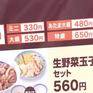 Nhật Bản đối mặt với cú sốc tăng giá hàng hóa